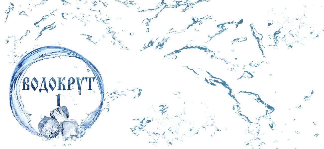 voda-1300х600